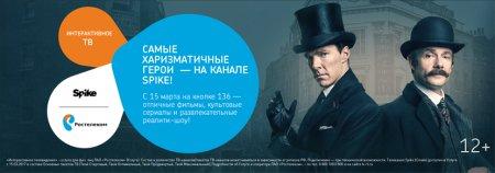 Новый телеканал Spike стал доступен абонентам «Ростелекома»