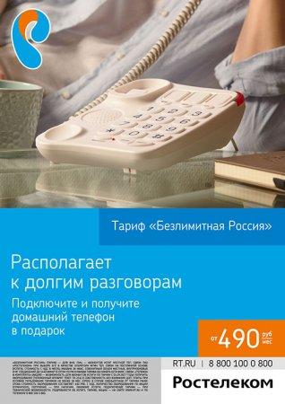 «Ростелеком» вручит белгородцам телефон за «безлимитное» общение