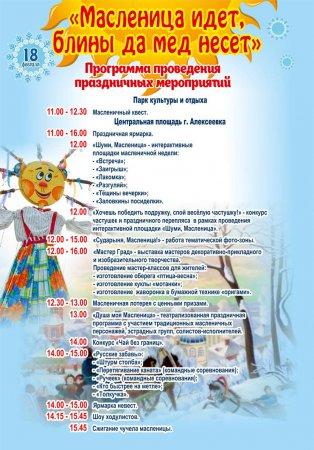 """""""Масленица идёт, блины да мёд несёт!"""". Программа праздничного мероприятия в г. Алексеевка 18 февраля"""