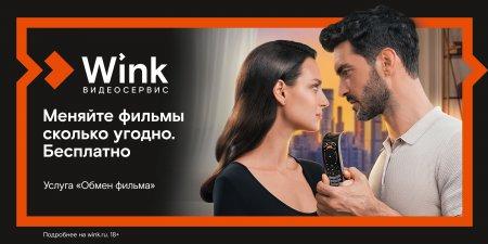 Более 100 тыс. ярких летних киновечеров подарил Wink пользователям услуги «Обмен фильма»